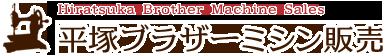 平塚ブラザーミシン販売株式会社